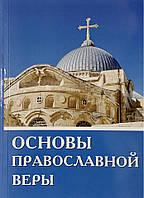 Основы православной веры, фото 1