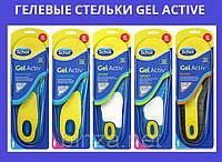 Гелевые стельки gel active!Акция