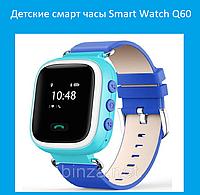Детские смарт часы Smart Watch Q60 (черный , розовый , зеленый , темно-синий)!Акция