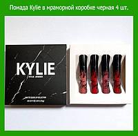 Помада Kylie в мраморной коробке черная 4 шт.!Акция