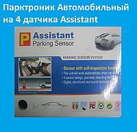 Парктроник Автомобильный на 4 датчика Assistant!Акция