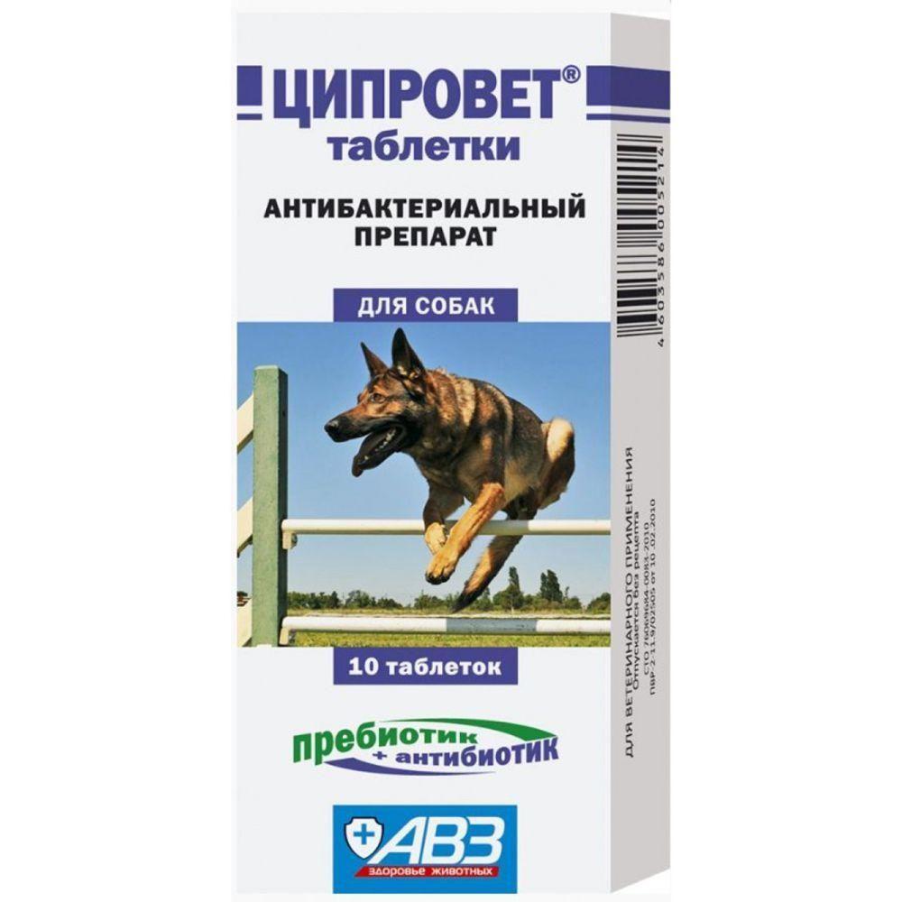 ЦИПРОВЕТ антибактериальные таблетки для кошек и собак крупных и средних пород, 10 таблеток
