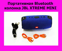 Портативная Bluetooth колонка JВL XTREME MINI!АКЦИЯ