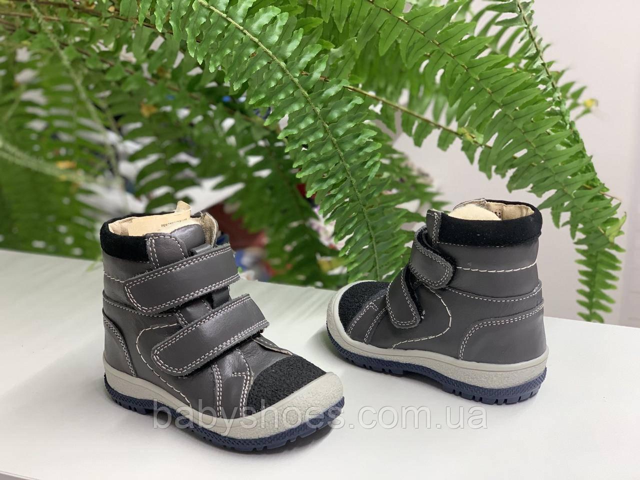 Берегиня детские зимние ботинки  кожа р.21,22. мод.2115
