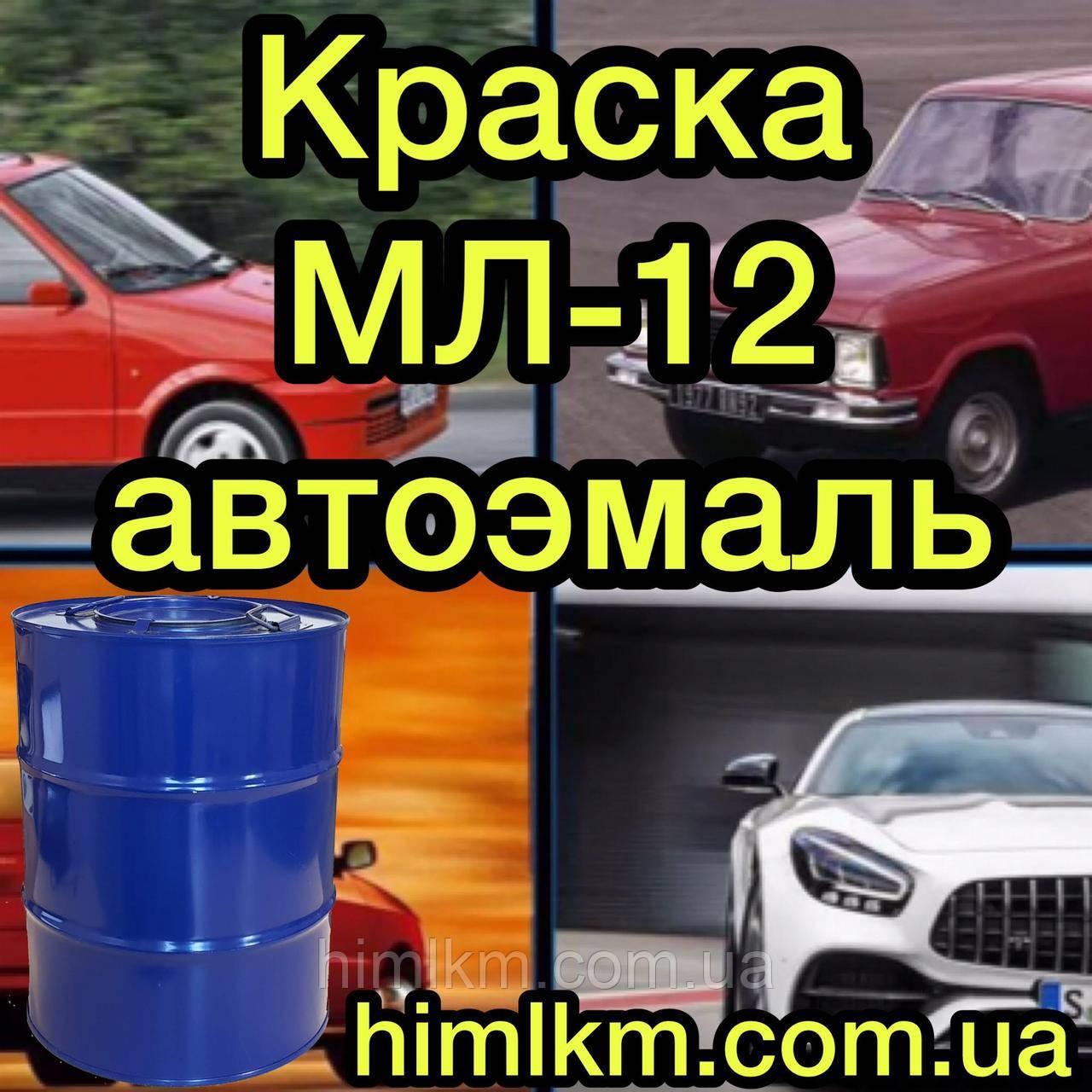 Краска автомобильная МЛ-12 Эмаль МЛ-12 автокраска  Автоэмаль МЛ-12, 50кг
