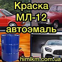 Краска автомобильная МЛ-12 Эмаль МЛ-12 автокраска  Автоэмаль МЛ-12, 50кг, фото 1