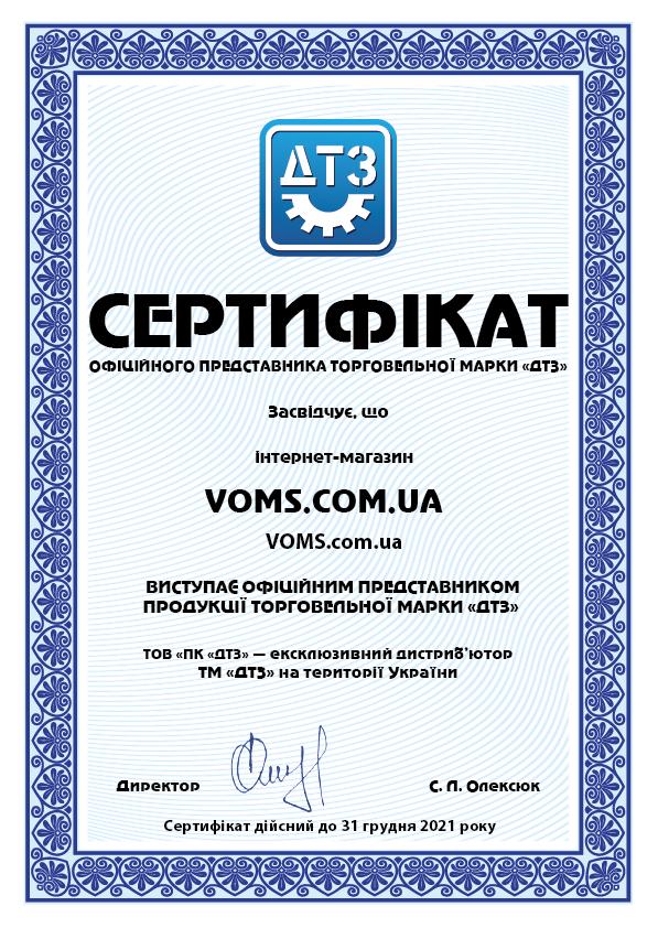 VOMS.com.ua - офіційний представник ТМ ДТЗ в Україні, трактори, мотоблоки, млини.