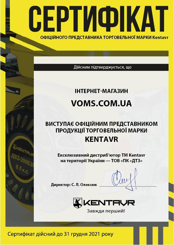 VOMS.com.ua - офіційний представник ТМ Кентавр в Україні, мотоблоки.
