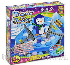 Дитяча настільна гра Пінгвін на льоду. Розвиваючі ігри