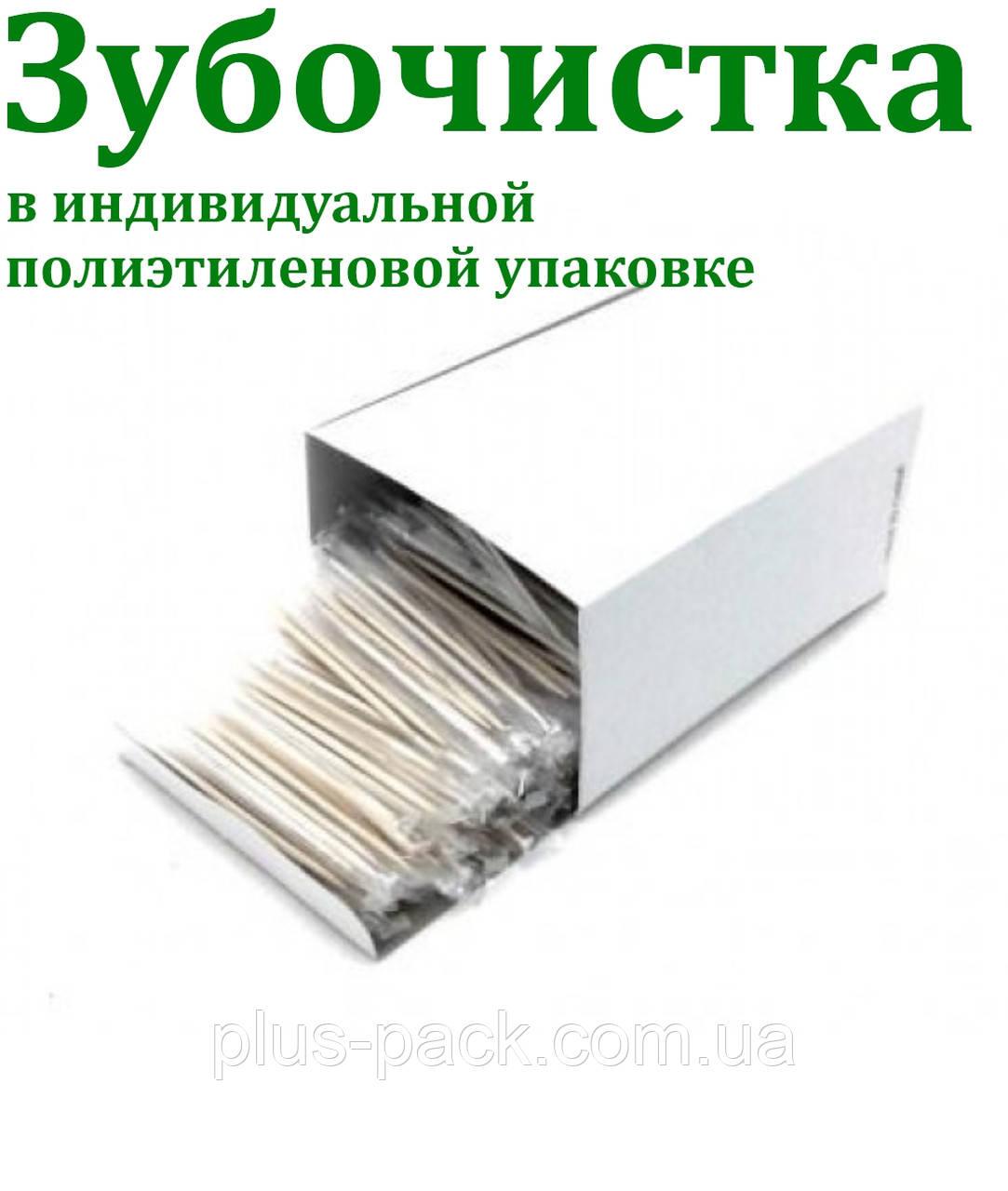 Зубочистки в индивидуальной полиэтиленовой упаковке