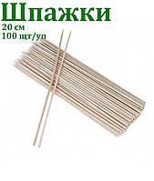 Палочки д/шашлика бамб. 20см  (100уп/ящ)