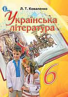КОВАЛЕНКО Л. Т./УКРАЇНСЬКА ЛІТЕРАТУРА, 6 КЛ., ПІДРУЧНИК(Без тиражу)