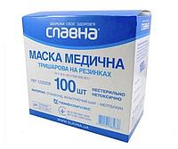 Маска медична тришарова на резинках «Славна®» нестерильна 100шт