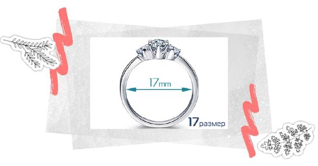 Как выбрать размер кольца, и не ошибиться — фото №1