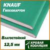 Гипсокартон влагостойкий KNAUF 12,5 мм (КНАУФ) 2м