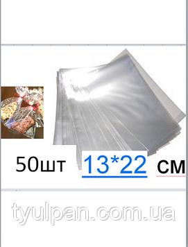 Пакет полипропиленовыйдля кондитерских изделий Упаковка пакеты для пряника 50шт