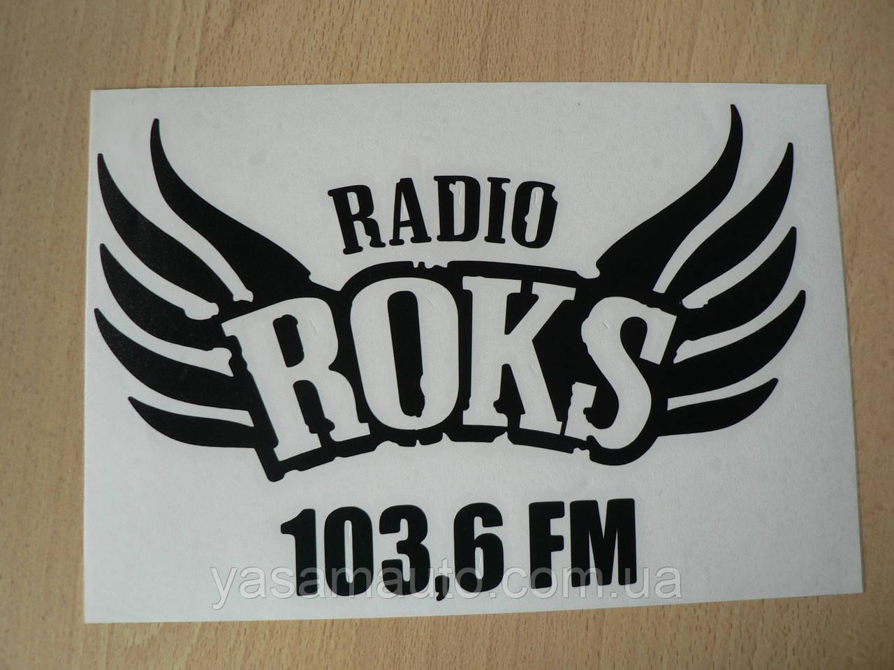 Наклейка vc музыка RADIO ROKS 103,6 FM черная 140х95мм Радио Рокс 103.6 ФМ виниловая контурная на авто