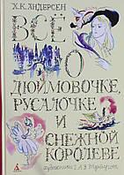 Все о Дюймовочке, Русалочке и Снежной королеве, 978-5-389-02599-8