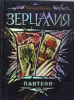 Зерцалия 6. Пантеон, 978-5-353-07254-6