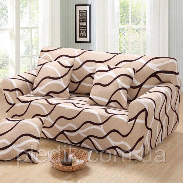 Чехол на диван HomyTex универсальный эластичный 3-х местный, Волна бежевая