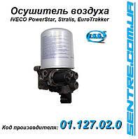 Влагоотделитель IVECO Stralis 42536872, LA8125, LA8606 FSS 0112720