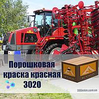 Порошковая краска для аграрной техники, сельхоз техники, красная глянцевая 3020 Etika