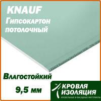 Гипсокартон KNAUF влагостойкий 9,5 мм (КНАУФ) 2,5м, потолочный
