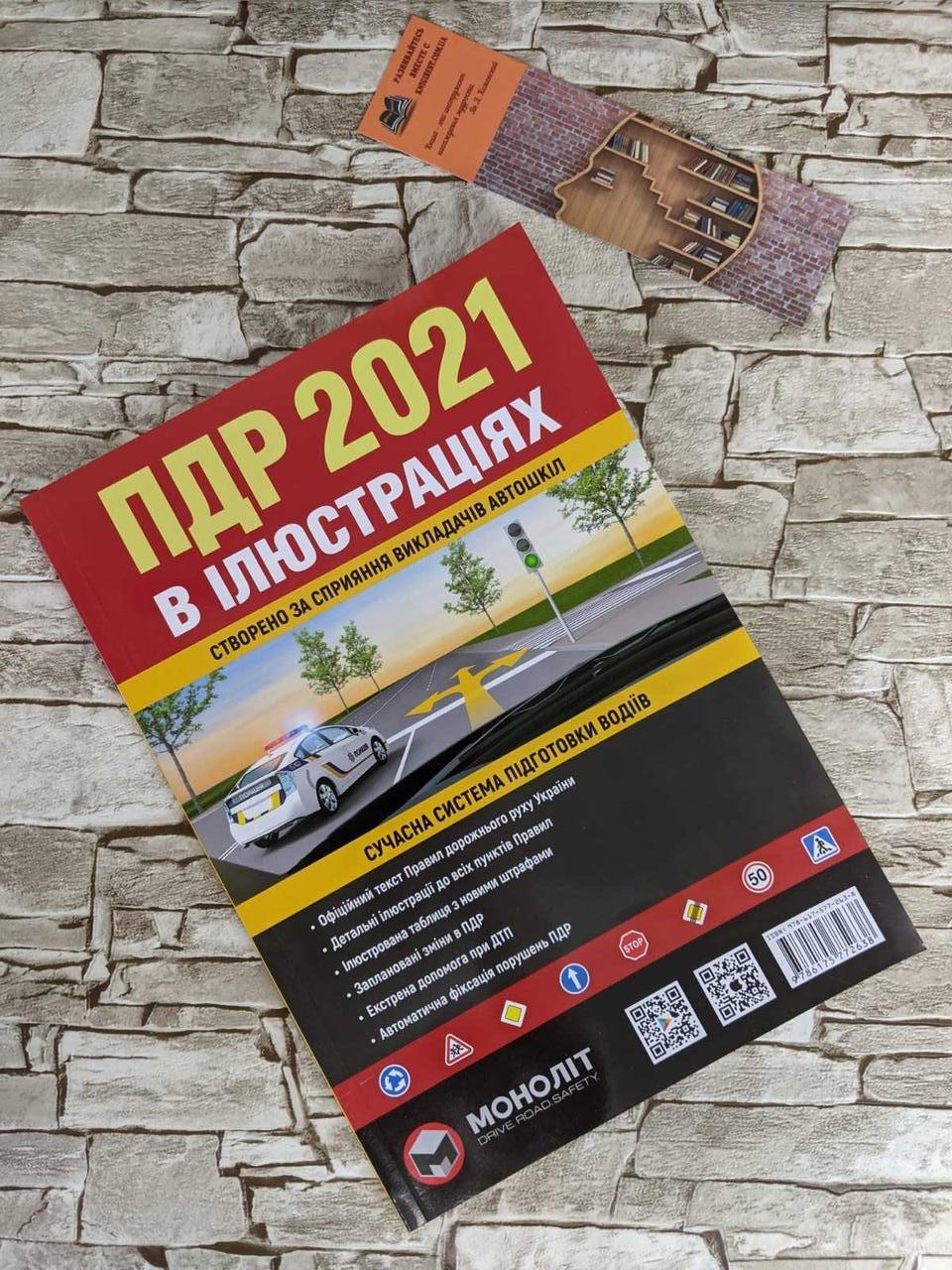 """Книга """"Правила дорожнього руху України 2021. Ілюстрований навчальний посібник"""""""