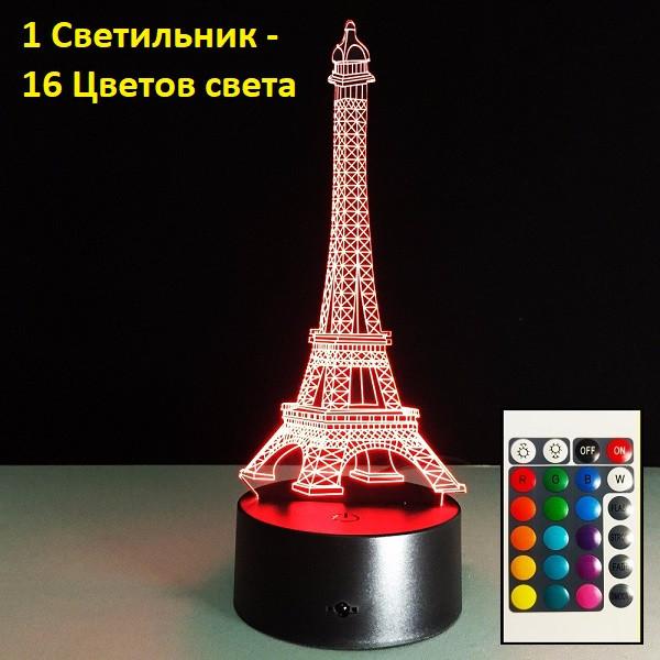 1 Світильник -16 кольорів світла! Світильник 3D Ейфелева вежа, з пультом управління. 3D Led Світильники