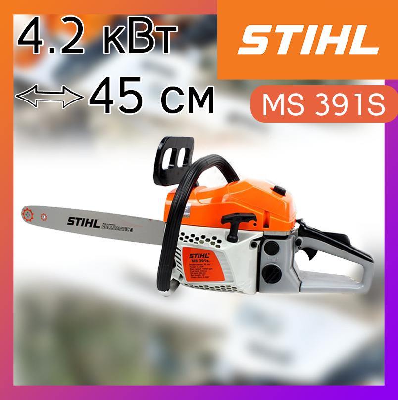Бензопила STIHL MS 391s (шина 45 см, 4.2 кВт) Цепная пила Штиль MS 391s