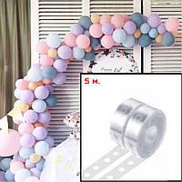 Лента для арки из воздушных шаров. Длина: 5м.
