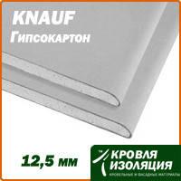 Гипсокартон KNAUF 12,5 мм (КНАУФ) 2м