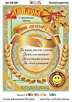 Схема для вишивки бісером Ангельська колискова