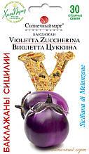 Баклажан Виолетта Цуккина 30 семян