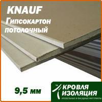Гипсокартон KNAUF 9,5 мм (Кнауф) 2м, потолочный