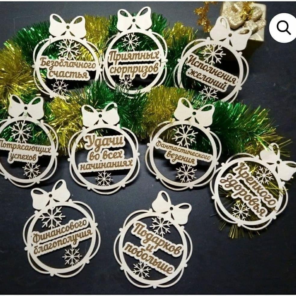 Шарики деревянные новогодние в наборе