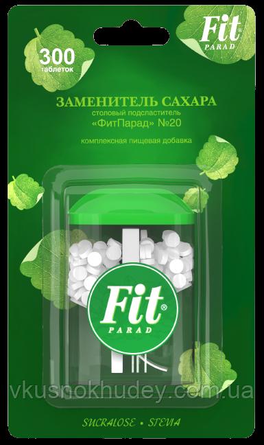 Цукрозамінник ФитПарад №20 Флакон з Таблетками (300 шт)
