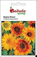 Семена Подсолнечник Краски Осени, 1 г Hem Genetics (Голландия)
