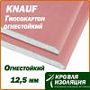 Гипсокартон огнестойкий KNAUF 12,5 мм (КНАУФ) 2,5м