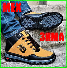 Ботинки Зимние New Balance Кроссовки Мужские на Меху Рыжие (размеры: 42,43,44) Видео Обзор