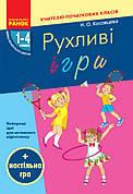 НУШ Рухливі ігри 1-4 клас + настільна гра (Укр). Косовцева Н. О.