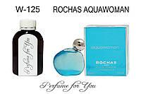 Женские наливные духи Aquawoman Роша  125 мл, фото 1