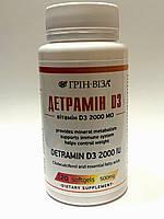 "Детрамин D3 2000 120 капсул ""ВИТАМИН D3"""