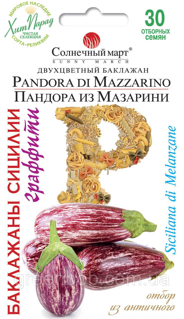 Баклажан Пандора из Мазарини 30 семян