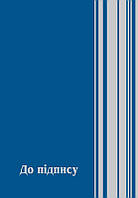 """Папка """"До пiдпису"""", А4+, полиграфия, синяя"""