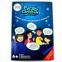 Набор для рисования Рисуй светом A4 Детский игровой набор для творчества + подарок