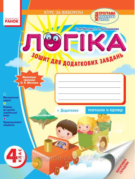 ЛОГІКА 4 клас. Зошит для додаткових завдань (Укр). Відповідає програмі Митника О.Я.