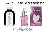 Женские наливные духи Promesse Кашарель  125 мл