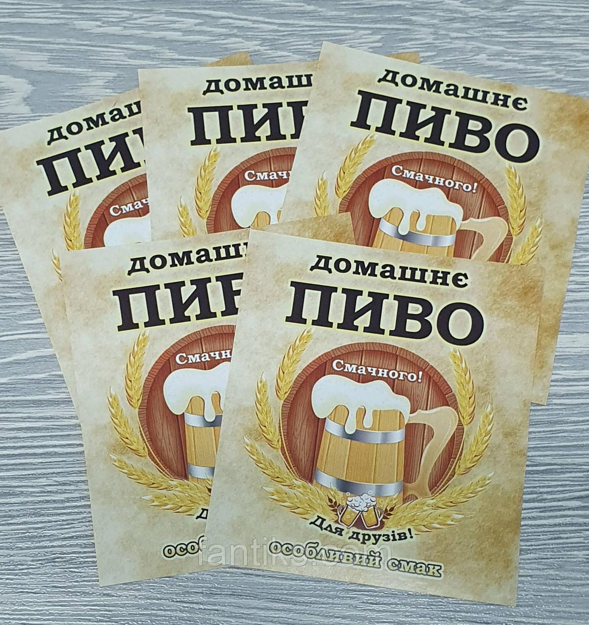 Набір етикеток-наліпок на домашнє пиво - 15 штук