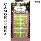Наклейки Слайдеры для Дизайна Ногтей Ноготки Yamei Nails Самоклеящиеся №2013В № 08, Все для маникюра, фото 2